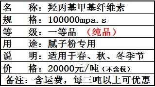 HPMC (腻子专用)