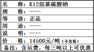 K12烷基硫酸钠