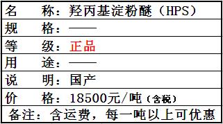 羟丙基淀粉醚(国产)