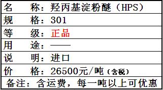 羟丙基淀粉醚(进口)