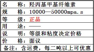 羟丙基甲基纤维素(1—6万粘)