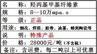 羟丙基甲基纤维素(特殊产品)